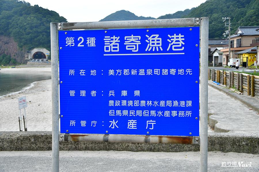 諸寄漁港(もろよせぎょこう)