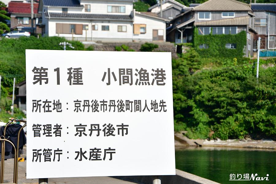 小間漁港(こまぎょこう)
